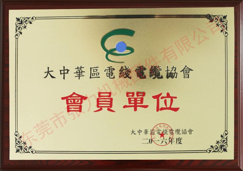 大中华区电线电缆协会会