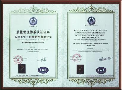 ISO9001:2008认证